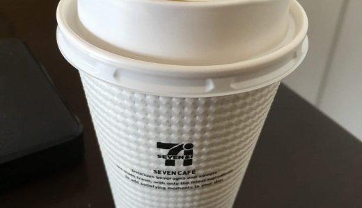 セブンカフェ最高やないか! 歩いて2分で淹れたてコーヒーも美味しいドーナツも買えるよ!