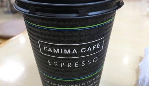 ファミマカフェ最高!ドーナツもコーヒーも旨し!現場から歩いて2分で行けるオレタイム