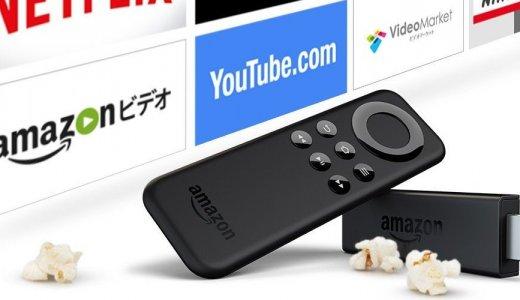 fire TV Stick 買ったンゴww 届いたンゴwww 使ってみたンゴwww Amazon prime day 【 2016.7.17 (随時更新) 】