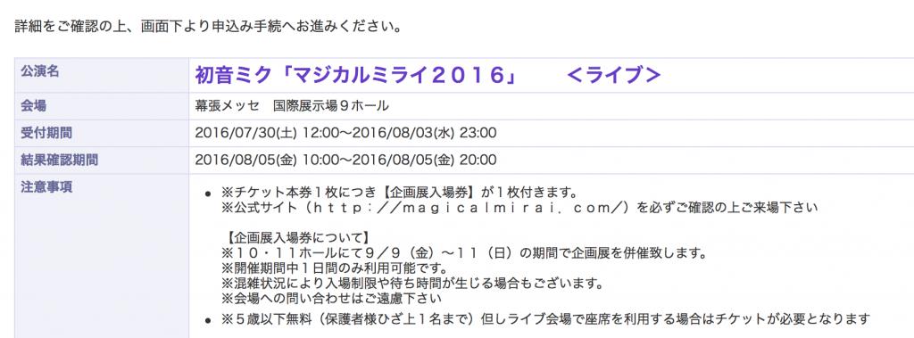 スクリーンショット 2016-08-03 0.27.58