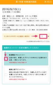 スクリーンショット_2016-08-02_23_32_58