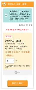 スクリーンショット 2016-08-02 23.34.15