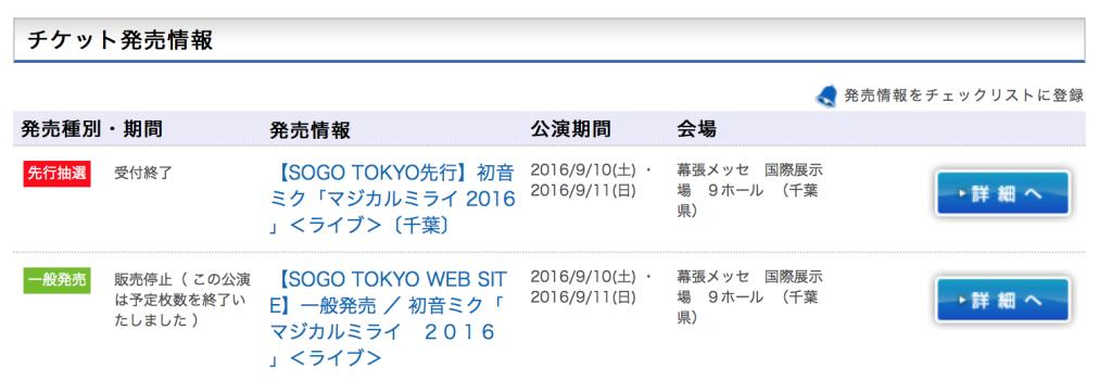 スクリーンショット 2016-08-03 0.33.43