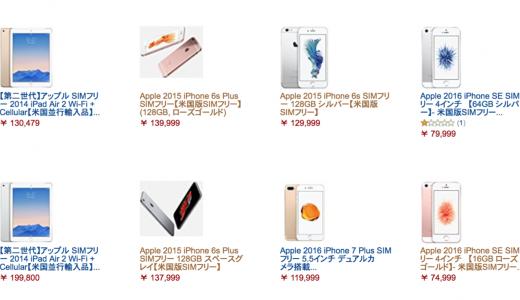 iPhone7!Amazon で買える並行輸入品の iPhone7 を調べてみたよ!ブラックとかiPhoneSE とかその他の品も!( シャッター音対策!)