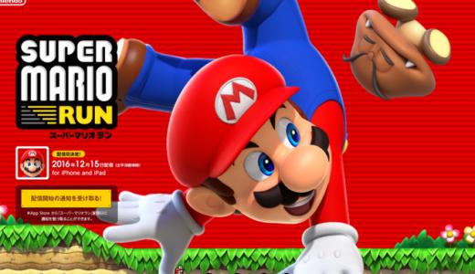 スーパーマリオラン!12月15日にiOS版配信!for iPhone & iPad !そして価格も発表!( ダウンロードは無料です )