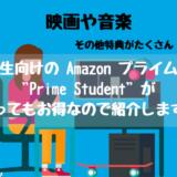 """学生向けの Amazon プライム!""""Prime Student"""" がとってもお得なので紹介します!ひと月あたり 204円!( 2020.4.21 更新 )"""