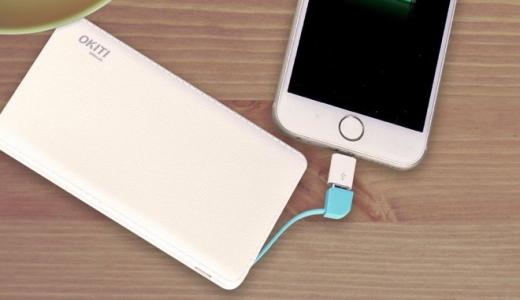 iPhone 用に OKITI のモバイルバッテリー ( 5000mAh ) を買ってみたよ!薄い!携帯に便利でした!