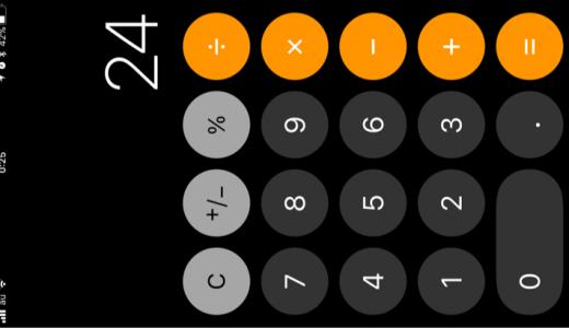 """iOS 11.2 beta デベロッパー向けにリリース!アプリ計算機 """"Calculator""""  バグ改善!?"""