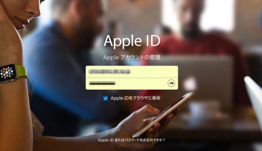 朗報か!? Apple、Apple ID を サードパーティからAppleのメールに変更可能に!