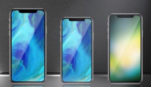 """3つの iPhone X と葬られ、そして復活した """"X"""" の称号… いつかみたデジャヴ ( おっさんの思い出 )"""