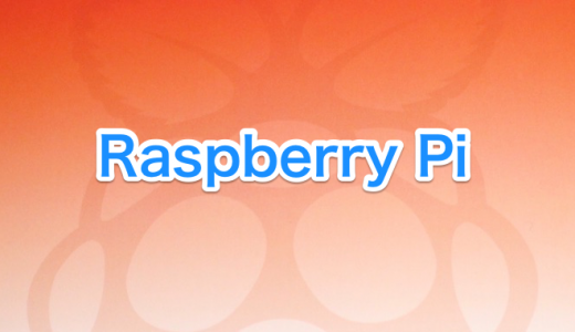 小学一年生から始める Raspberry Pi ! Scratch とか Minecraft その① - クリスマスプレゼント!?