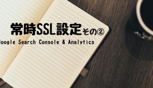 Chrome68 SSL警告対応 – WordPress 常時SSL設定その②  Google Search Console & Analytics