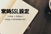 Chrome68 SSL警告対応 – WordPress 常時SSL設定その①  SSL接続設定