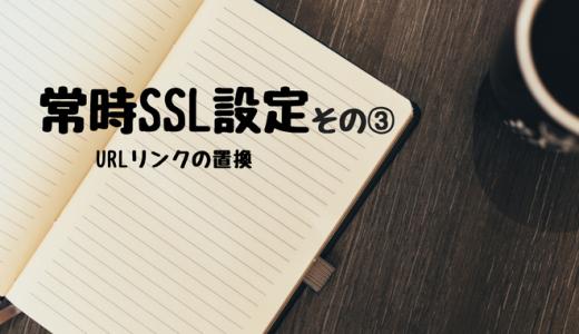 Chrome68 SSL警告対応 – WordPress 常時SSL設定その③  URLリンク置換