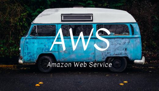 AWS ( Amazon Web Services ) から突然請求が来たはなし