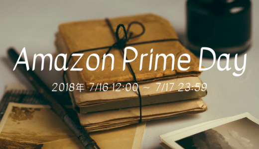 Amazon Prime Day 開催中 スマホ iphone 関連機器5選 ( 2018年は 7/16 と 7/17 の2日間 )