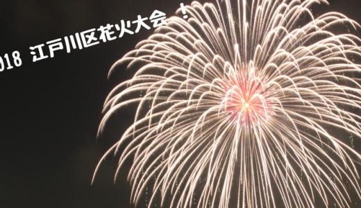 2018 江戸川区花火大会 !動員数 139万人の大群勢とは!?写真レポート!