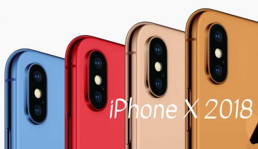 2018年9月 Apple スペシャルイベント開催! iPhone X 情報予想!発表日・発売日そして名前は? – iPhone X は iPhone X