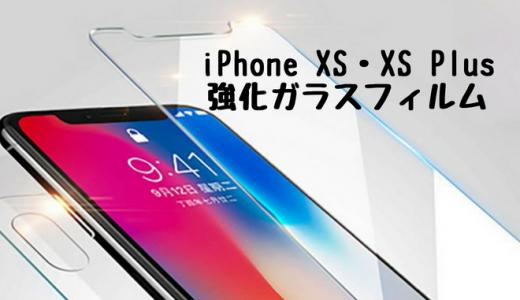 iPhone XS・XS Plus 用ケース・強化ガラスフィルムを紹介します!祝 iPhone XS 発表!事前フライング