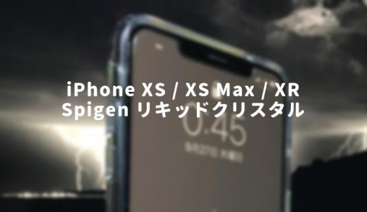 【 Spigen 】おすすめ! iPhone XS Max クリアケース リキッドクリスタル を購入しました!【 レビュー 】