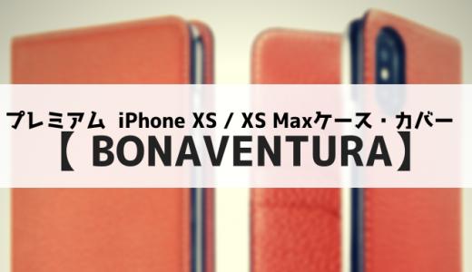 【 ボナベンチュラ】  おすすめ!本革製プレミアム  iPhone XS / XS Max ケース・カバーを紹介します【 BONAVENTURA】