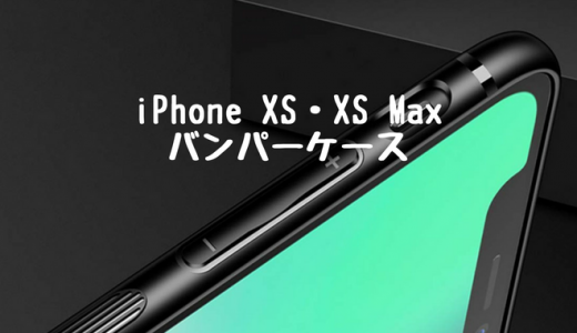 【2018最新コーデ】iPhone XS ケース・カバー の紹介!早速バンパーケースを選びました!iPhone XS Max【 随時更新】