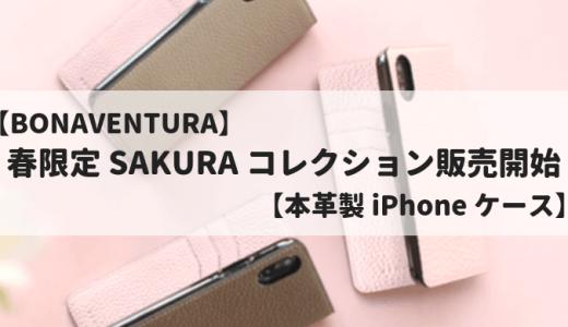 【本革製 iPhone ケース】ボナベンチュラ  2/8 春限定 SAKURA コレクション販売開始 BONAVENTURA【サクラピンク】