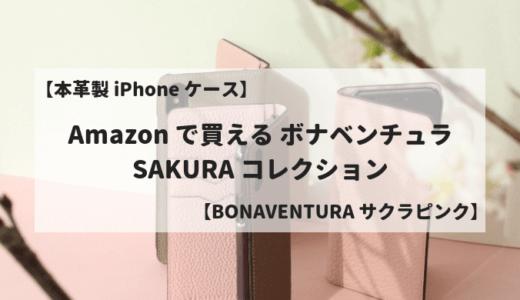 【本革製 iPhone ケース】Amazon で買える ボナベンチュラ 春限定 SAKURA コレクション BONAVENTURA【サクラピンク】