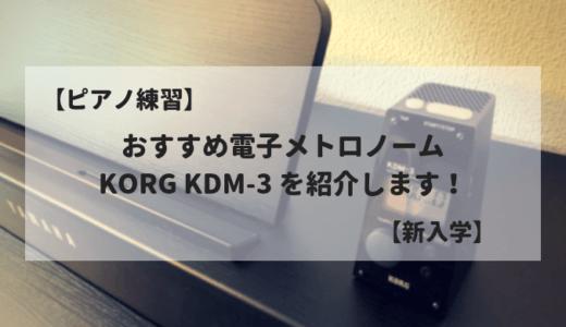 【ピアノ練習】 おすすめ電子メトロノーム KORG KDM-3 のご紹介 【新入学】