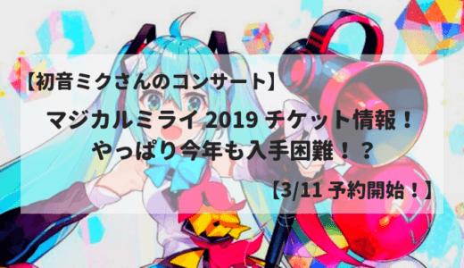 【初音ミクさんのコンサート】マジカルミライ 2019 チケット情報! やっぱり今年も入手困難!?【3/11 予約開始!】