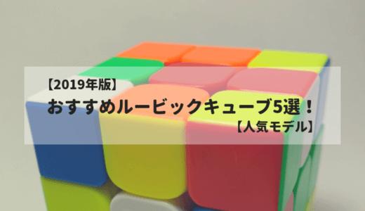 【2019年版】 おすすめルービックキューブ5選!【人気モデル】