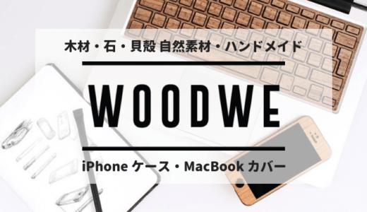 【WOODWE】木材・石・貝殻など自然素材を用いたハンドメイドの iPhone ケース・MacBook カバーを紹介します【おすすめ・ブランド】
