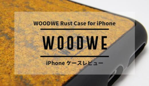 【 WOODWE Rust Case for iPhone 】iPhone ケースをレビューします!自然素材・ハンドメイド 【 おすすめ・ブランド 】