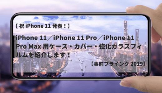 【 2020年 】iPhone 11 Pro ケース・ガラスフィルムまとめ【 おすすめカバー&強化ガラスフィルム 】