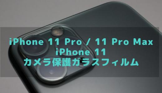 Seven seas iPhone 11 Pro カメラ・レンズ保護一体型ガラスフィルム Ver3 レビュー!