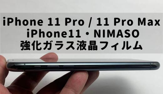 NIMASO iPhone 11 Pro 強化ガラスフィルム レビュー!おすすめフルカバータイプ 5.8インチ