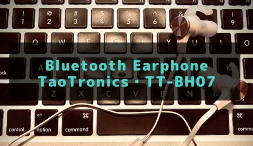 TaoTronics TT-BH07 ワイヤレスイヤホンレビュー! | お値打ち&6時間連続再生・Bluetooth
