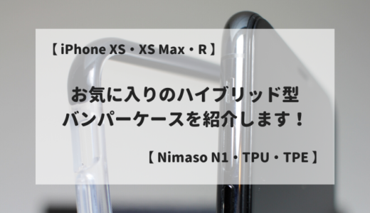 【 NIMASO N1 バンパーケースレビュー!】わたしも愛用!TPE バンパーケースのご紹介! | TPU クリアケース | Qi充電対応  【 iPhone XS・XS Max・XR 】