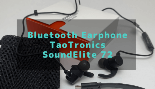 【 SoundElite 72 ワイヤレスイヤホン レビュー! TaoTronics  】13時間連続再生 & 軽量 Bluetooth イヤホンを紹介します!IPX5 防水仕様 | SBC / AAC / apt-X コーデック【 iPhone 11 Pro・11 Pro Max・11  / iPhone XS・XS Max・XR 】