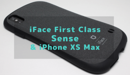 【 iFace First Class Sense iPhone ケースレビュー 】大人気デザイン & 完全保護設計の iPhone ケース iFace をご紹介!【 iPhone XS・XS Max・XR 】