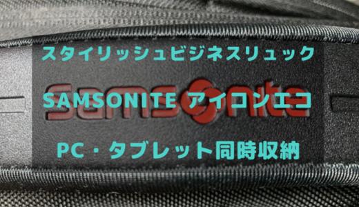 【 SAMSONITE アイコンエコ レビュー】PC・タブレット同時収納可能なスタイリッシュビジネスリュック | リピート購入【 サムソナイト・バックパック 】