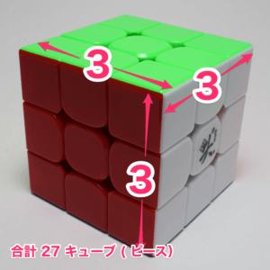 ルービックキューブは 3 x 3 x 3 = 27 個の立方体を積み重なってできている説明写真