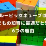【おすすめ知育玩具】ルービックキューブは子どもの知育に最適だと思う6つの理由【スピードキューブ】