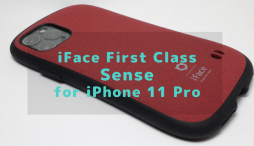 【 iFace First Class Sense iPhone ( レッド ) 】人気の iFace を iPhone 11 Pro でも使ってみました!・再レビュー 【 iPhone 11 Pro Max 】