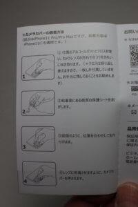 NIMASO カメラカバー説明書