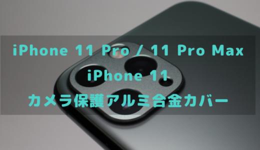 NIMASO iPhone 11 Pro・11 Pro Max・iPhone 11 カメラレンズ保護アルミ合金カバーレビュー!| 2枚セット