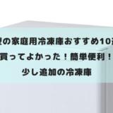 【2020年最新版】小型の家庭用 冷凍庫 おすすめ10選!選び方 | 買ってよかった!少し追加の冷凍庫