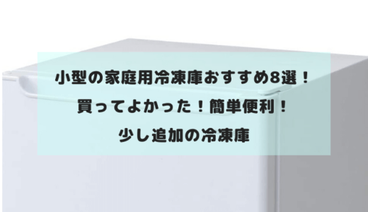 小型の家庭用冷凍庫おすすめ8選!買ってよかった!簡単便利!| 少し追加の冷凍庫