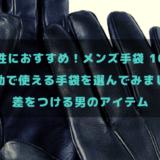 男性におすすめ!メンズ手袋 10選 | 通勤で使う手袋を選んでみました | 一味違う男の必須アイテム
