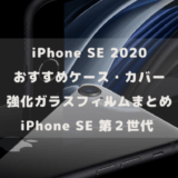 【 2020年最新 】iPhone SE おすすめケース・カバー・バンパー・強化ガラスフィルムまとめ【 iPhone SE 第2世代 】